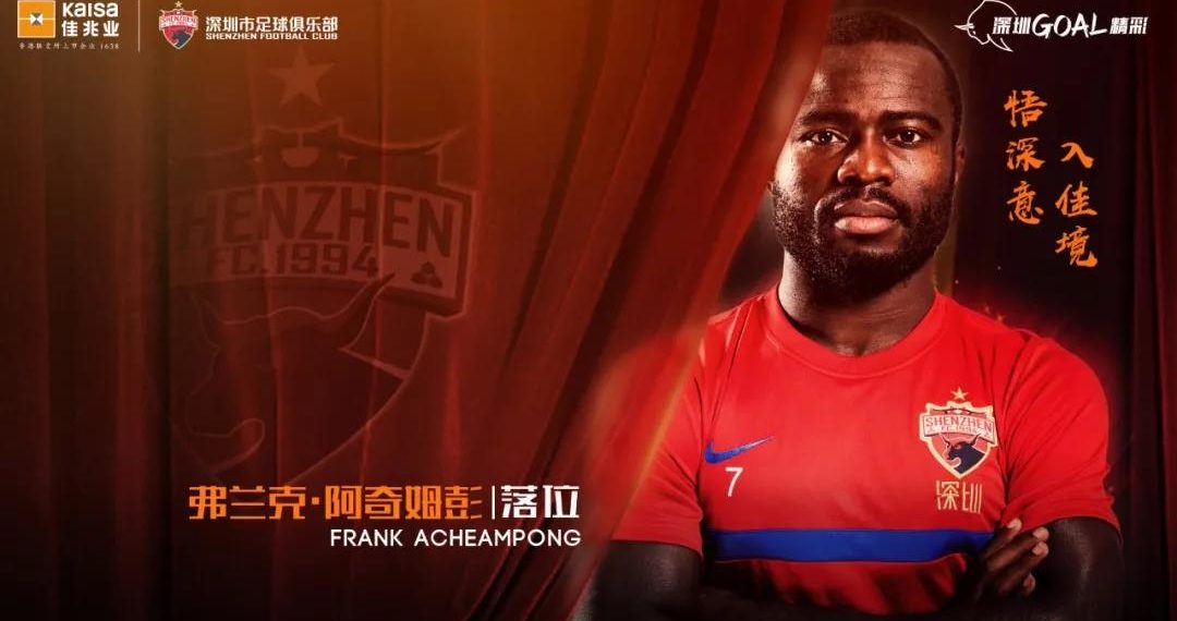 "Frank Acheampong has ""excellent dribbling ability and mental quality"" - Shenzhen FC"